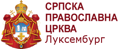 Српска Православна Црква – Луксембург